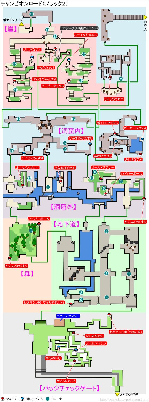 チャンピオンロード マップ