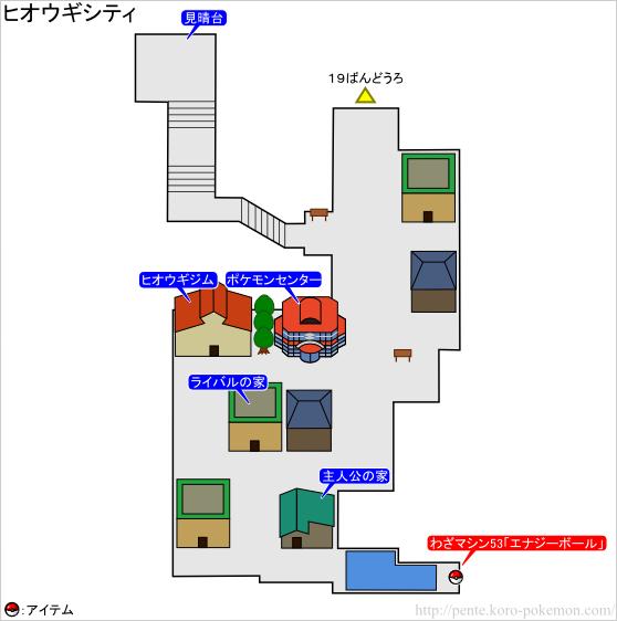 ヒオウギシティ マップ