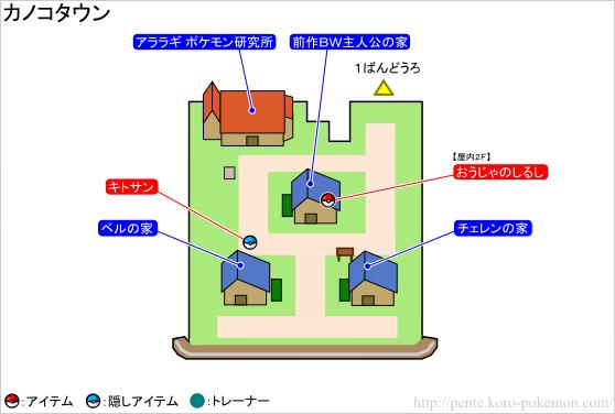 カノコタウン マップ