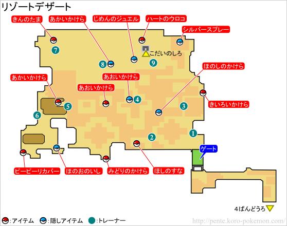 リゾートデザート マップ