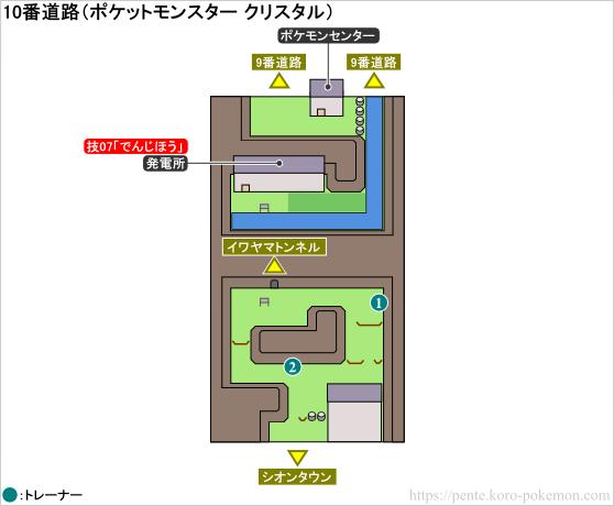 ポケモンクリスタル 10番道路 マップ