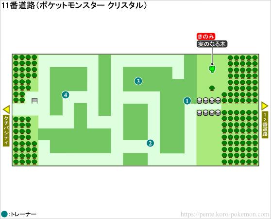 ポケモンクリスタル 11番道路 マップ