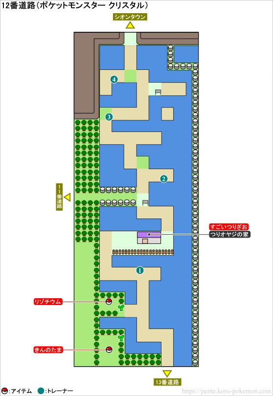 ポケモンクリスタル 12番道路 マップ