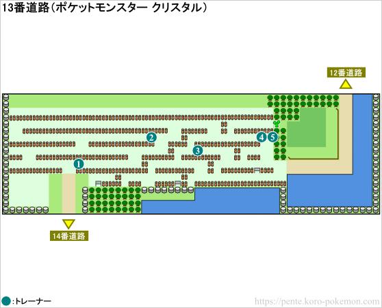 ポケモンクリスタル 13番道路 マップ