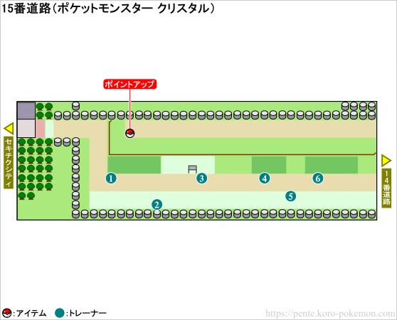 ポケモンクリスタル 15番道路 マップ