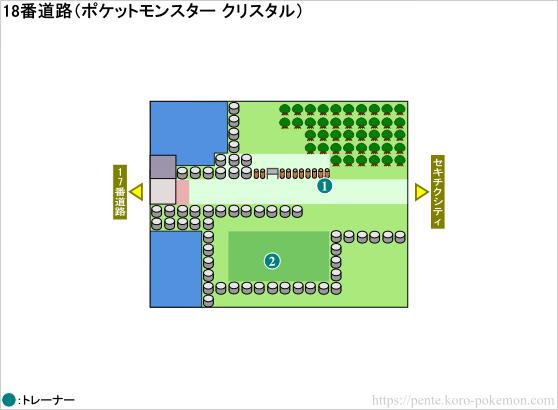 ポケモンクリスタル 18番道路 マップ