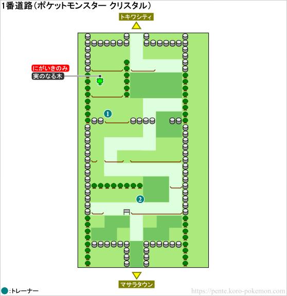 ポケモンクリスタル 1番道路 マップ