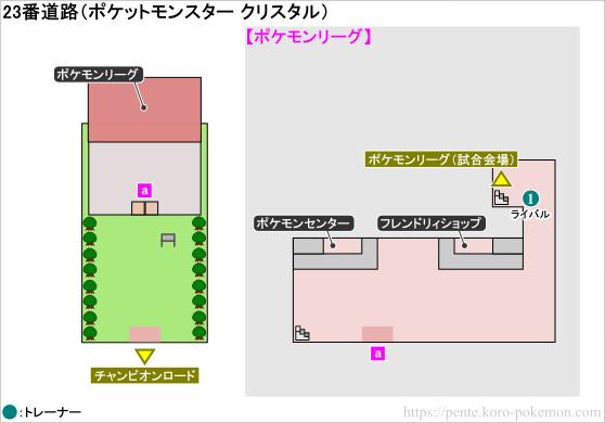 ポケモンクリスタル 23番道路 マップ