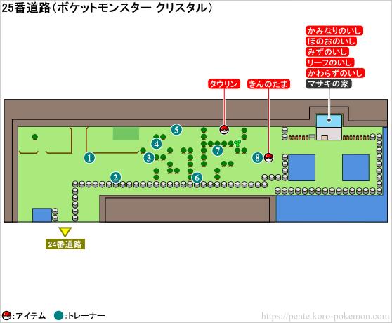 ポケモンクリスタル 25番道路 マップ