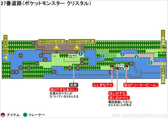 ポケモンクリスタル 27番道路 マップ