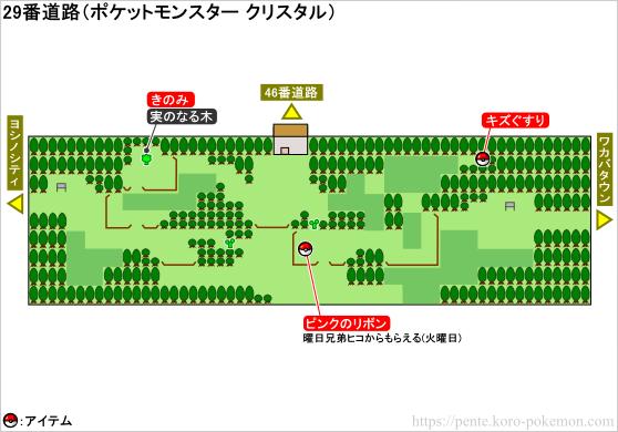 ポケモンクリスタル 29番道路 マップ