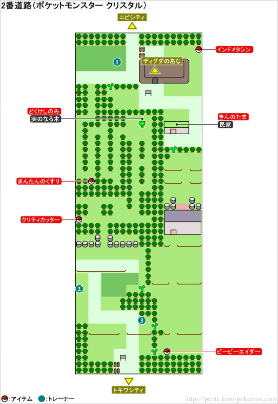 ポケモンクリスタル 2番道路 マップ