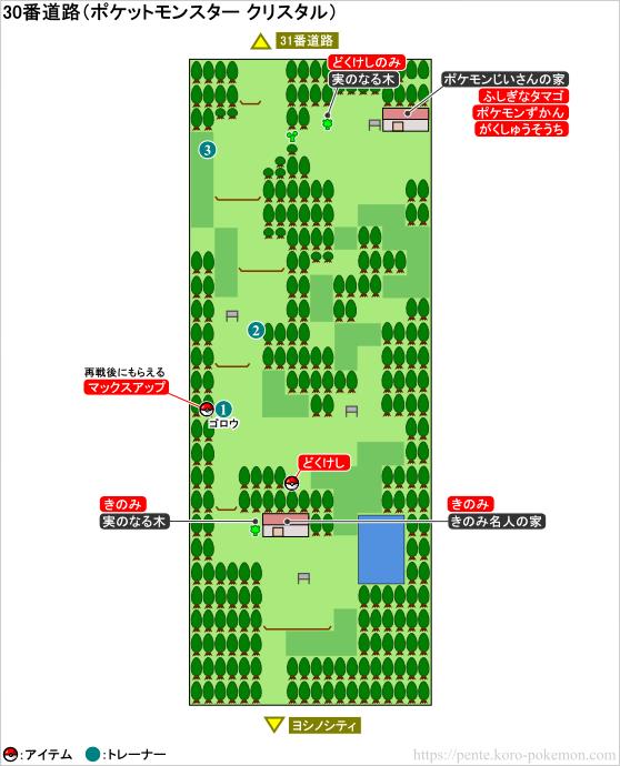ポケモンクリスタル 30番道路 マップ