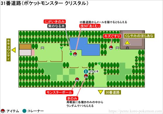 ポケモンクリスタル 31番道路 マップ