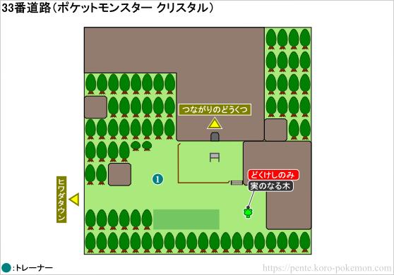 ポケモンクリスタル 33番道路 マップ