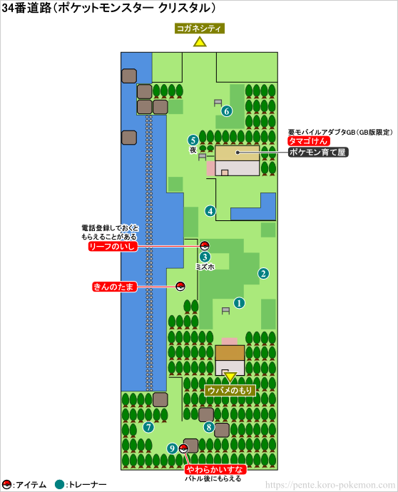 ポケモンクリスタル 34番道路 マップ