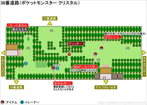 ポケモンクリスタル 36番道路 マップ