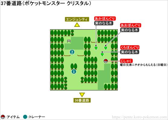 ポケモンクリスタル 37番道路 マップ