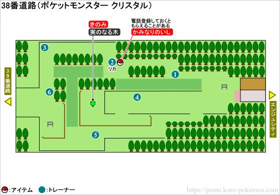 ポケモンクリスタル 38番道路 マップ