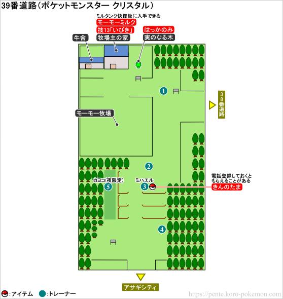 ポケモンクリスタル 39番道路 マップ