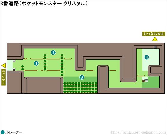 ポケモンクリスタル 3番道路 マップ
