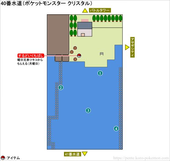 ポケモンクリスタル 40番水道 マップ