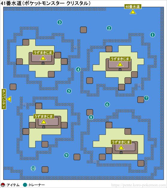 ポケモンクリスタル 41番水道 マップ
