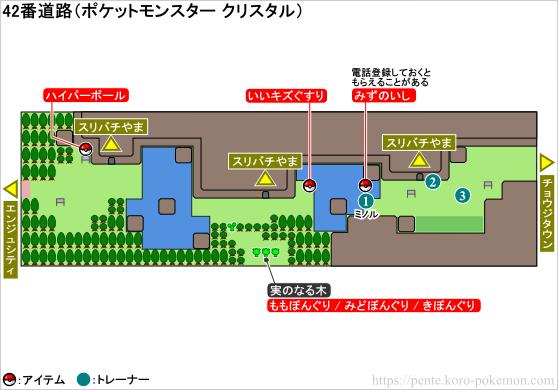 ポケモンクリスタル 42番道路 マップ
