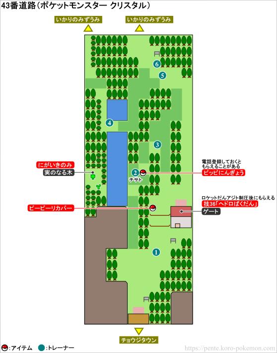 ポケモンクリスタル 43番道路 マップ
