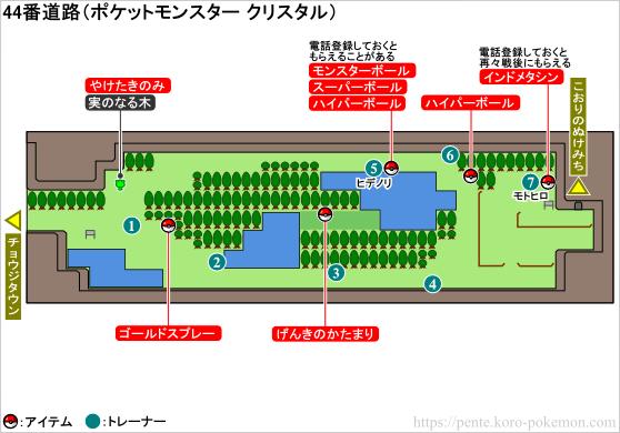ポケモンクリスタル 44番道路 マップ