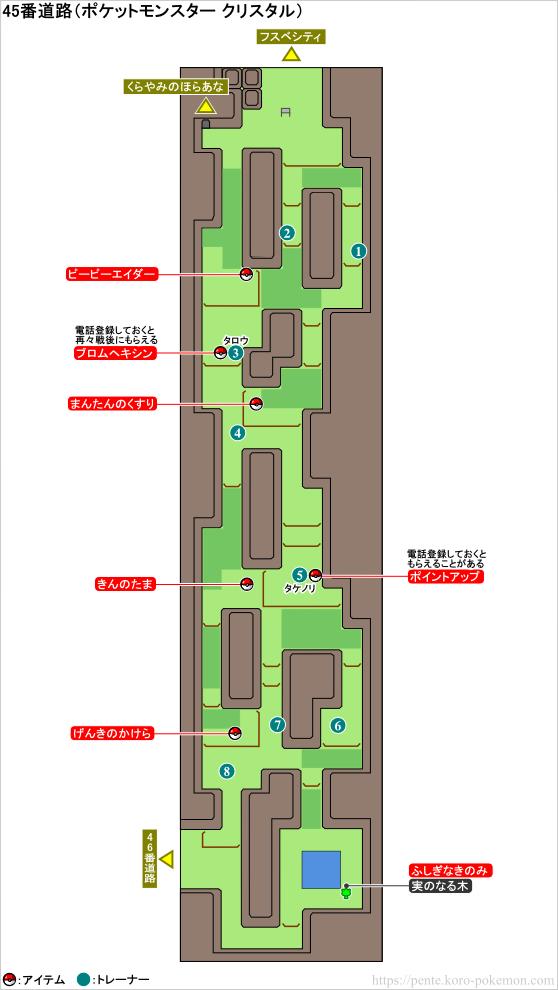 ポケモンクリスタル 45番道路 マップ