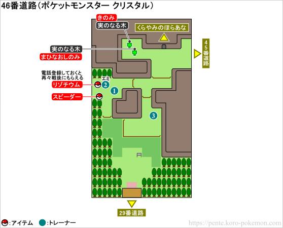ポケモンクリスタル 46番道路 マップ