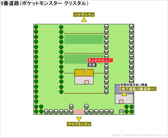 ポケモンクリスタル 5番道路 マップ
