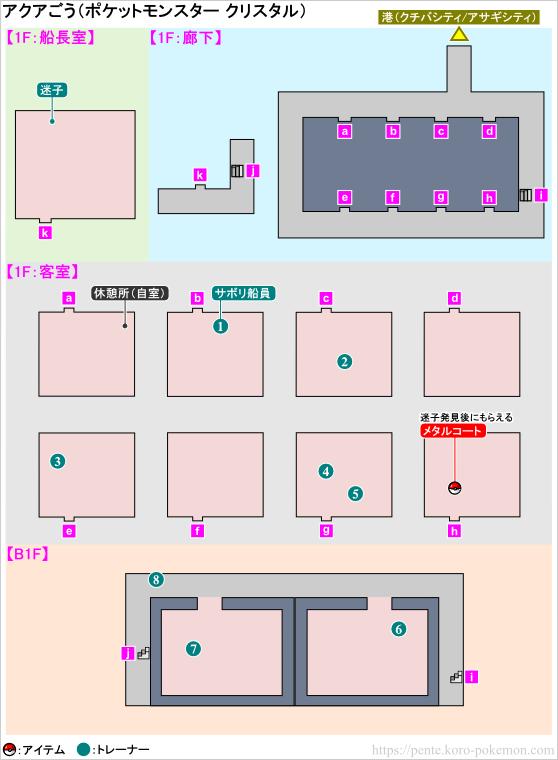 ポケモンクリスタル アクアごう マップ