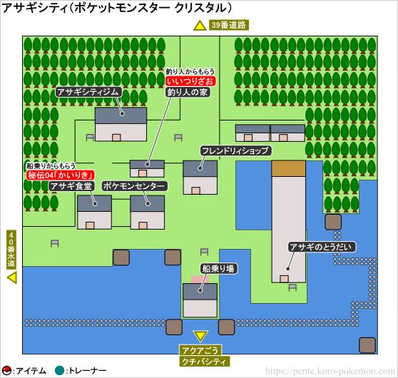 ポケモンクリスタル アサギシティ マップ
