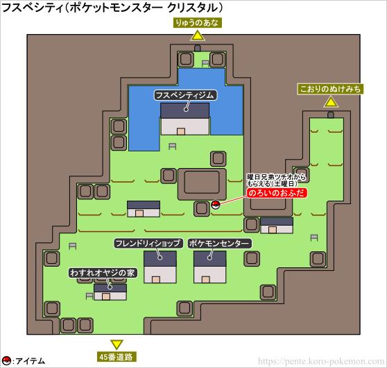 ポケモンクリスタル フスベシティ マップ