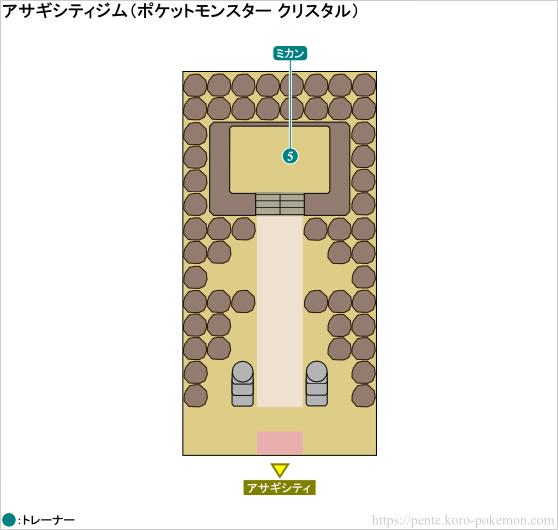 ポケモンクリスタル アサギシティジム マップ