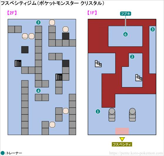 ポケモンクリスタル フスベシティジム マップ