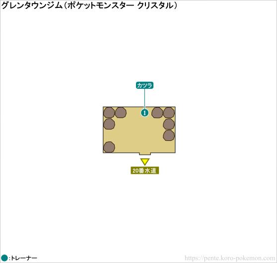 ポケモンクリスタル グレンタウンジム マップ