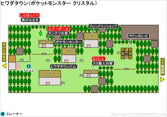 ポケモンクリスタル ヒワダタウン マップ