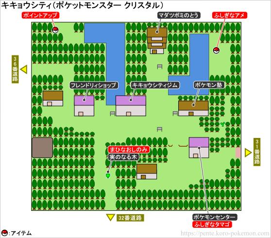 ポケモンクリスタル キキョウシティ マップ