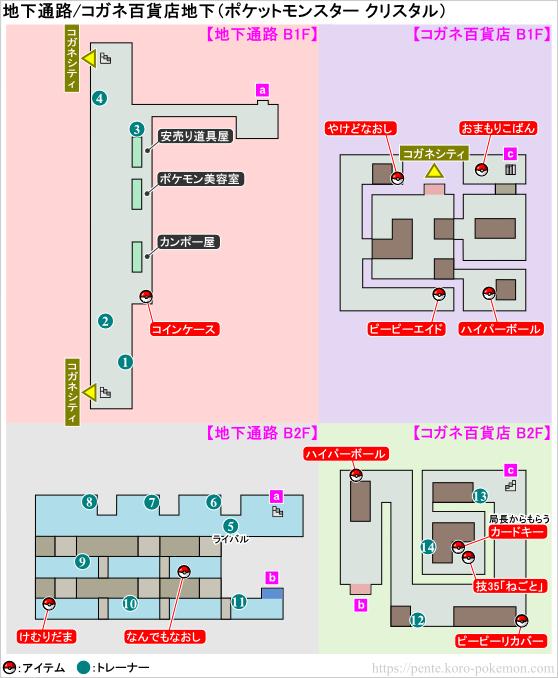 ポケモンクリスタル 地下通路(コガネシティ) マップ