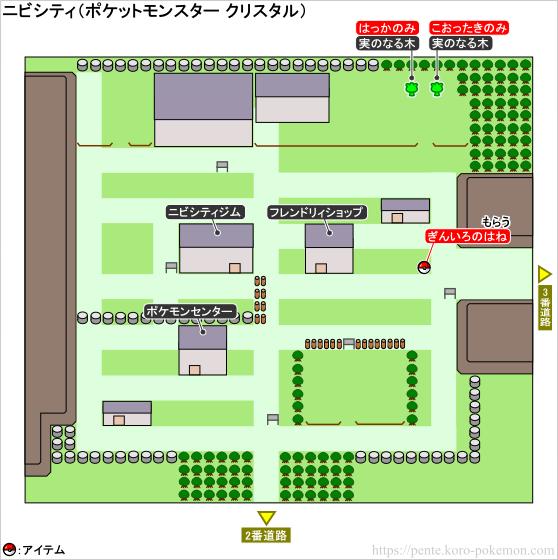 ポケモンクリスタル ニビシティ マップ