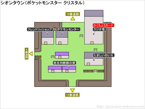 ポケモンクリスタル シオンタウン マップ