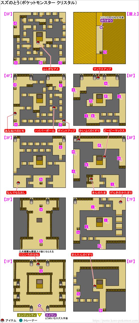 ポケモンクリスタル スズのとう マップ