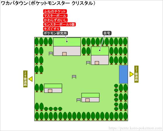 ポケモンクリスタル ワカバタウン マップ