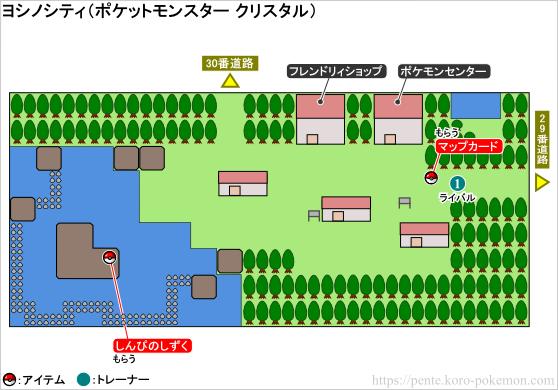 ポケモンクリスタル ヨシノシティ マップ