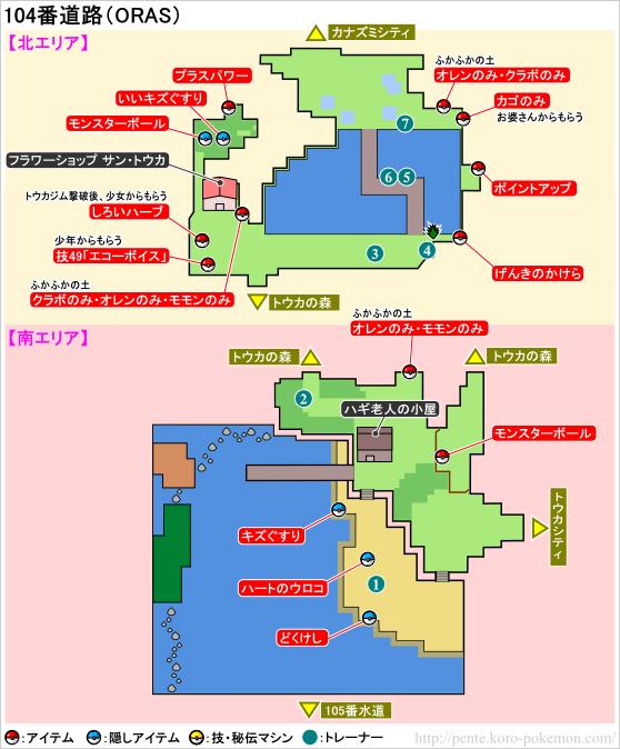 ポケモンオメガルビー・アルファサファイア 104番道路 マップ