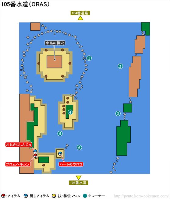 ポケモンオメガルビー・アルファサファイア 105番水道 マップ