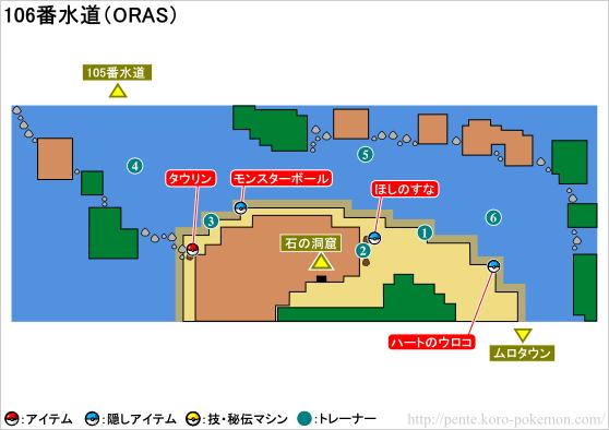 ポケモンオメガルビー・アルファサファイア 106番水道 マップ